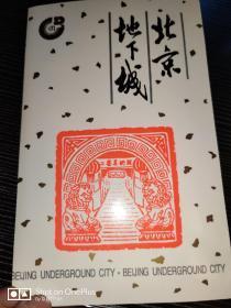 书签:北京名胜——颐和园?大观园?卢沟桥。香木书签三枚一册
