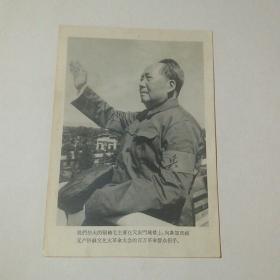 文革照片/画片:我们伟大的领袖毛主席在天安门城楼上,向参加庆祝无产阶级文化大革命大会的百万革命群众招手