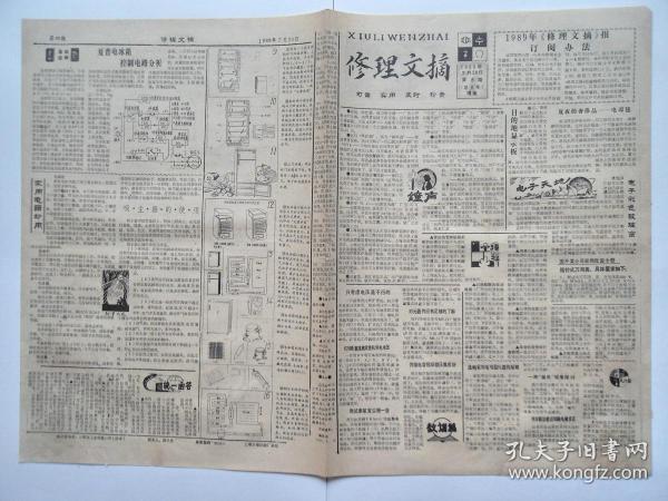 89年7月20日,《修理文摘》总第8期(三明市)