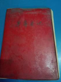 革命日记 (软精装笔记本)     030241