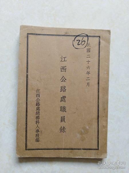 民国二十六年《江西公路处职员录》时任处长'萧庆云'