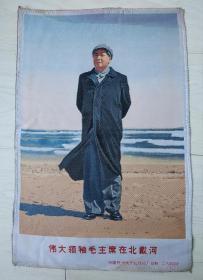 文革时期:毛主席在北戴河全身彩色丝织宣传画。品相好难得