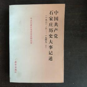 中国共产党石家庄历史大事记述