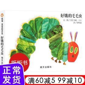 好饿的毛毛虫:立体洞洞书