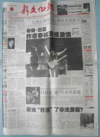 吉林各行各业报——新文化报