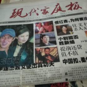 现代家庭报(2005年1一3月共13份)