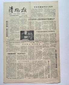 1990年10月5日,《清拖报》第289期, 淮阴拖拉机集团公司宣传处主办。