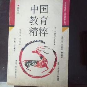 中国教育精粹