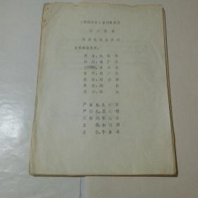 《儒林外史》系列电视剧 两根灯草  剧本手稿  16开大小