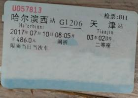 U057813  哈尔滨西站 G1206 天津站  Ha'erbinxi G1206 Tianjin  高铁列车  火车票  2017年  纸质 铁路变迁 火车票变迁  哈尔滨铁路  中国铁路  天蓝色  长8.5厘米、宽5.4厘米  可以讲价   实物拍摄  现货  价格:20元