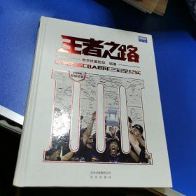王者之路:北京男篮CBA四年三冠全纪实