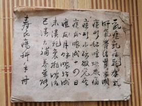 国医施寿民疡科手册,14页。16*13cm