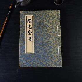 阴宅全书 清抄原书版 影印版