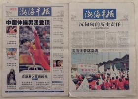 报纸:《渤海早报》试刊号(2008年8月14日)、创刊号(2008年9月1日)