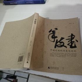 羊皮书:中国羌族人文田野实录