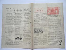 1985年2月16日,《西藏青年报》,藏文