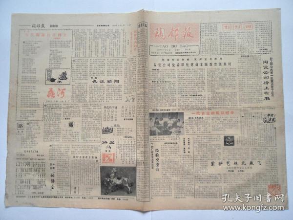 1990年7月1日,《陶都报》创刊号,江苏省宜兴陶瓷公司主办