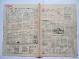 1990年5月1日,《陶都工人》创刊号,江苏省宜兴陶瓷公司主办