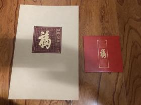【苏州福园】中式园林古建别墅楼书… 楼书内容呈现苏式园林艺术之精华,同时附赠DVD一张