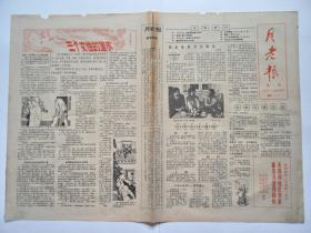 1985年1月1日,《月老报》创刊号,(《生活 创造》增刊),福州