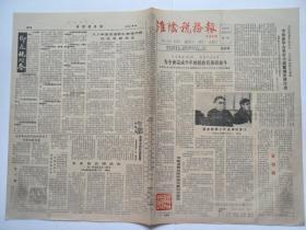 1989年3月20日,《淮阴税务报》创刊号,淮阴市税务局、税务学会主办。
