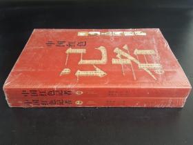 中国红色记者(上下)