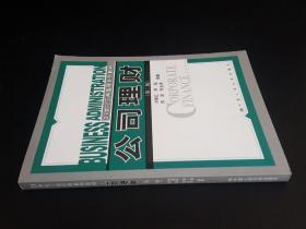 21世纪工商管理系列教材:公司理财(第2版)