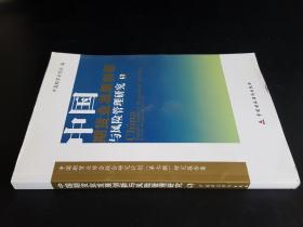 中国期货业发展创新与风险管理研究(5)