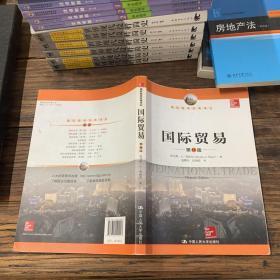 国际贸易(第15版)(国际商务经典译丛)