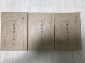 中国近代文学丛书《天放楼诗文集(全三册)》(在韩)