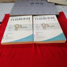 白话的中国 1 2册  20世纪人文读本