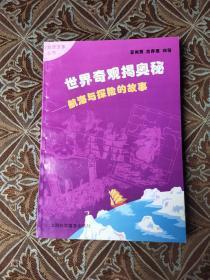 世界奇观揭奥秘:航海与探险的故事