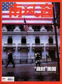 南风窗杂志 2020年4月第8期总第668期   战时美国   新闻时事类期刊