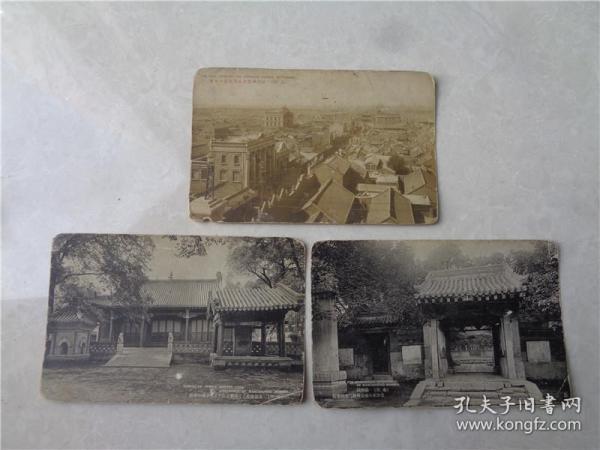民国时期奉天城内街景古建筑图明信片3张