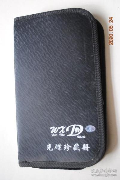光碟珍藏册,拉链包,可以装72片光盘。