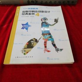 出版印刷品创意设计经典案例.4.德国、瑞士、奥地利