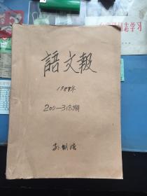语文报(1987年第200—318期合订本)