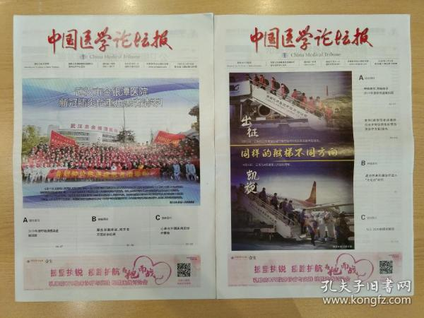 中国医学论坛报(2020年4月11、13、14、15期)