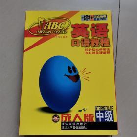 开口ABC英语口语教程:成人版 中级(一本图书+四盘磁带+三盘VCD)