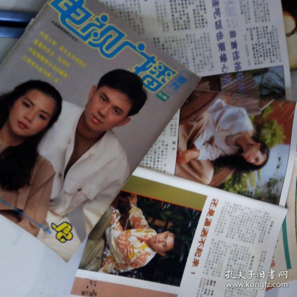 黄文永,林丽云,新加坡电视杂志封面彩页套图,背面刘琦