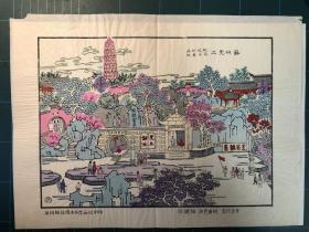 木版年画,桃花坞年画《苏州虎丘》一幅。