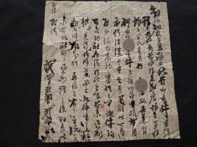 民国周汝佩信札1页~~可能是广东高要县的