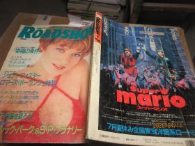 ROADSHOW 1993.7 7329