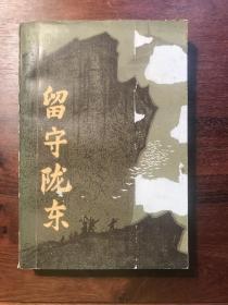 留守陇东(张才千将军签名、张秀龙将军藏书)D