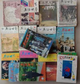 英语世界(1994--1998年86本)