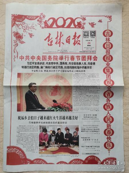 《吉林日报》2020.1.24【春节团拜会】