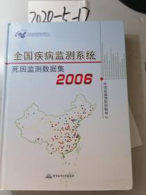 全国疾病监测系统死因监测数据库  2006