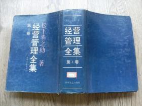 经营管理全集 第4卷