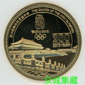 ^@^ 2008 倒计时 距开幕式200天 北京故宫建筑 体育 大铜章
