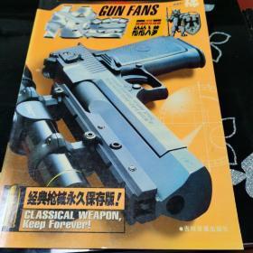 枪迷 经典枪械永久保存版
